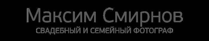 Свадебный фотограф Максим Смирнов